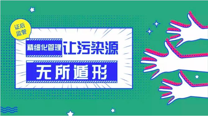 长风延华助力上海市环保局管理精细化,获生态环境部点赞