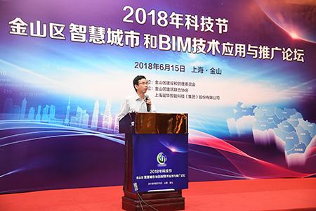 融合BIM技术 共创魅力金山 | 金山区智慧城市和BIM技术应用与论坛圆满召开