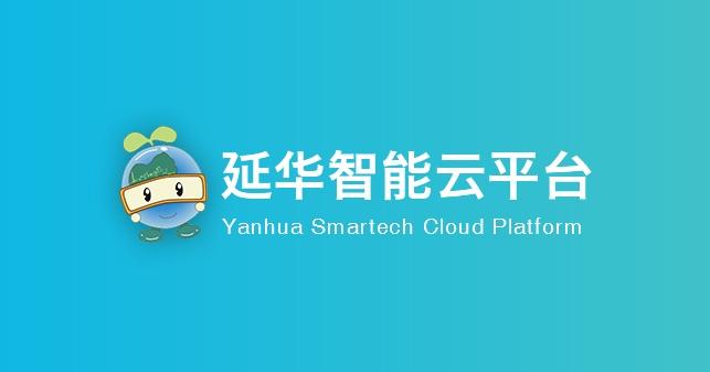 安全 智能 绿色 | 延华智能云平台已上线!