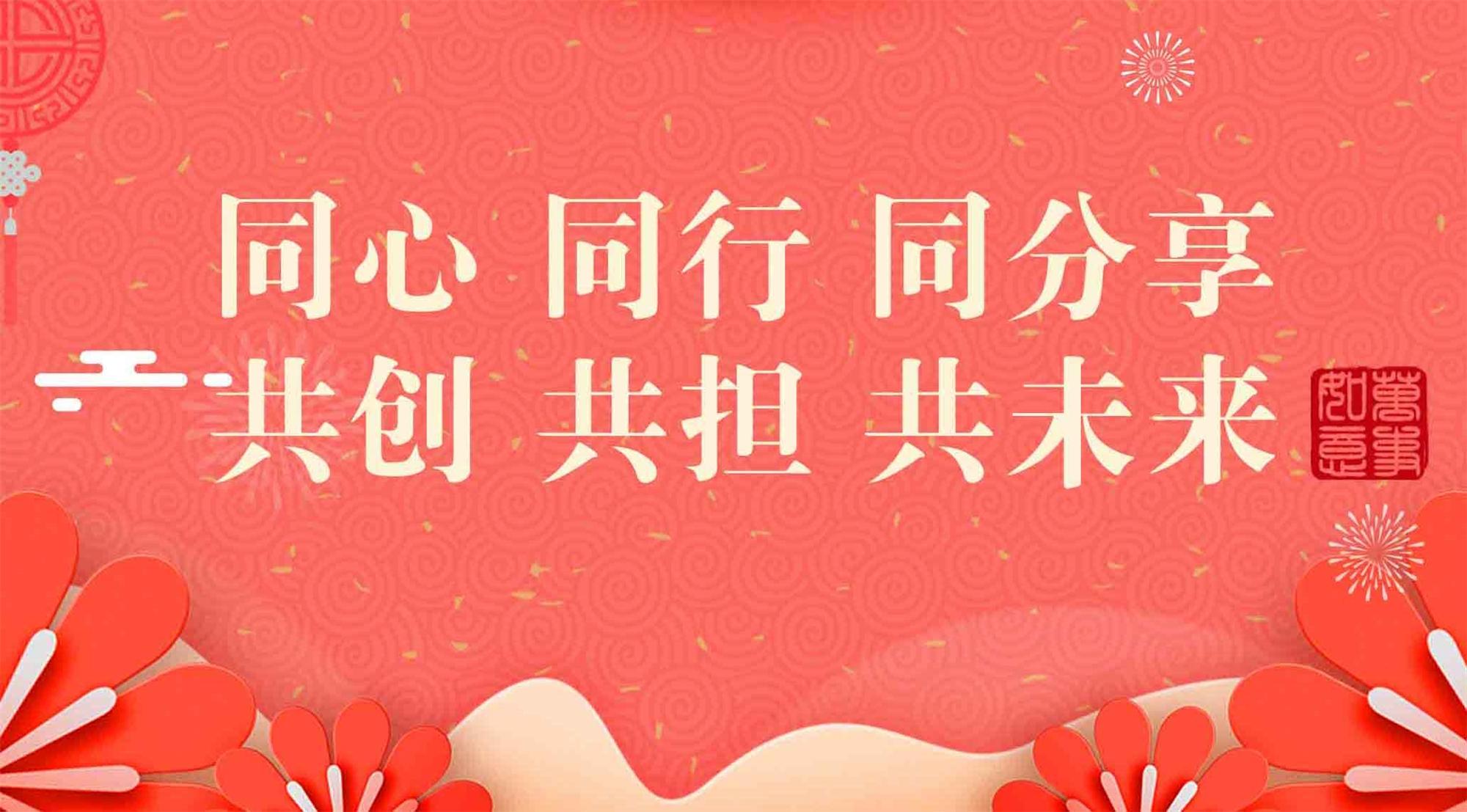 万象始更新 | 延华集团开工首日举办新春团拜会