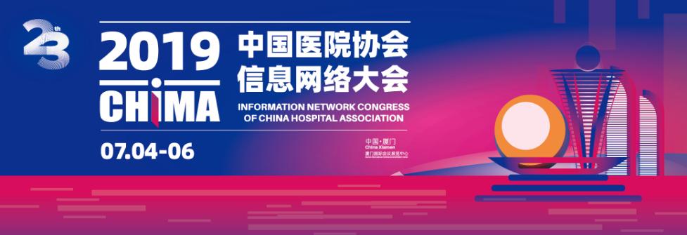CHIMA2019丨轩彩娱乐代理集团亮相医疗行业盛会!