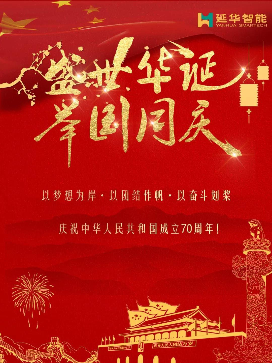 以梦想为岸ㆍ以团结作帆ㆍ以奋斗划桨丨庆祝中华人民共和国成立70周年!