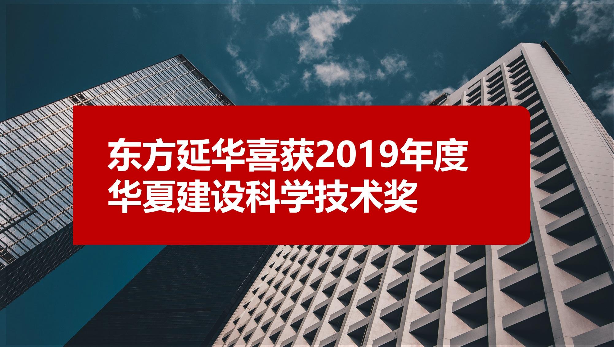 【喜报】《建筑物合同能源管理关键技术研究》获2019年度华夏建设科学技术奖