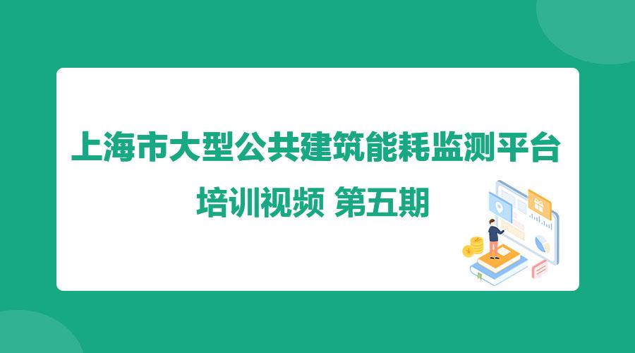 干货收藏系列丨《上海市大型公共建筑能耗监测平台培训教材》第五期