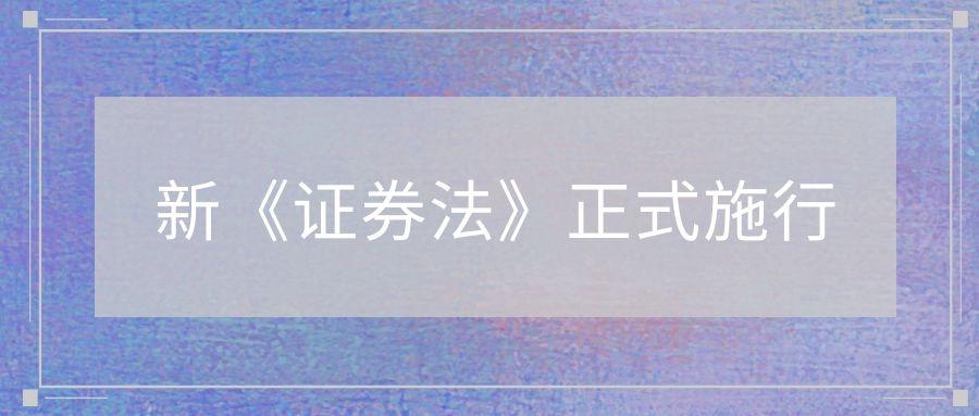 """VG财神棋牌:承诺履行《""""落实新<证券法> 加强投资者保护""""倡议书》"""