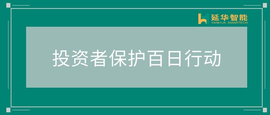 """VG财神棋牌:""""诚实守信 做受尊敬的上市公司""""投资者保护百日行动"""