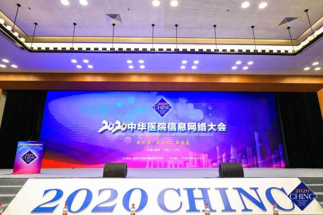 """""""新形势、新技术、新发展,AI推动医疗健康新变革""""   VG财神棋牌医疗亮相CHINC2020"""