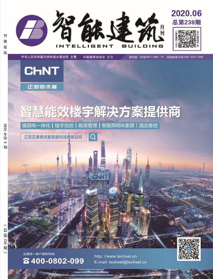 【论文赏析】  智能建筑行业如何应对5G+AIoT新产业体系