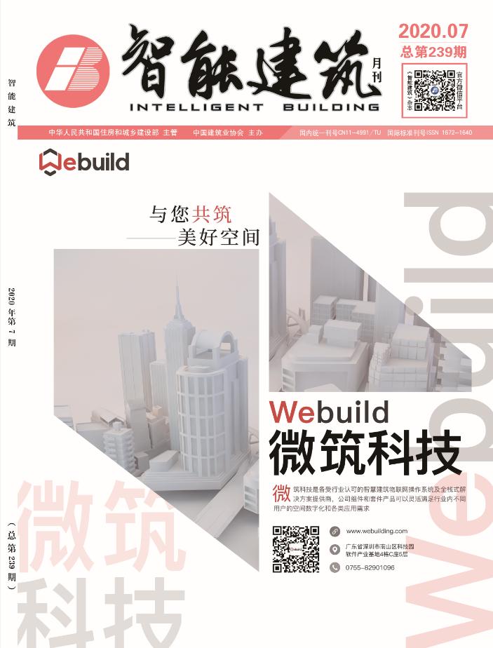 【论文赏析】| 绿色智慧建筑的发展现状及新兴技术